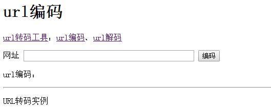 url编码工具